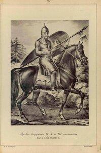 27. Русское вооружение в Х и ХI веках. Конный воин