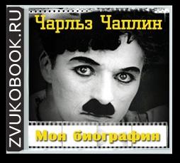 Аудиокнига Чарльз Чаплин «Моя биография»