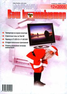 компьютер - Журнал: Радиолюбитель. Ваш компьютер - Страница 5 0_136844_d8cf1549_M