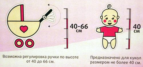 Кукольная коляска 8031 размеры.JPG