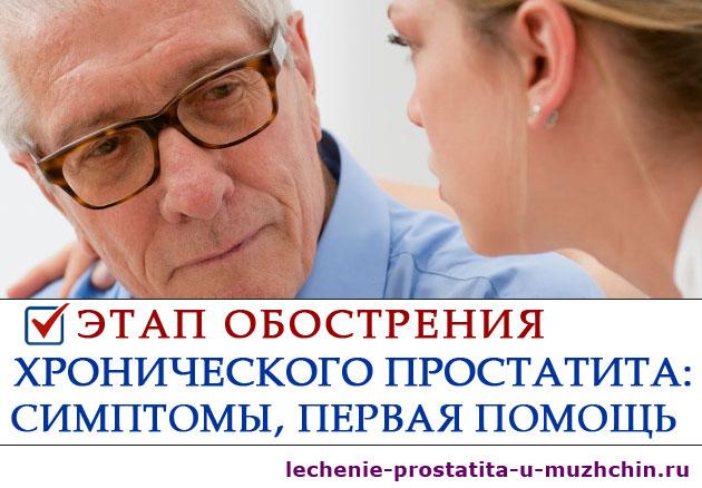 Обострение хронического простатита: симптомы, лечение