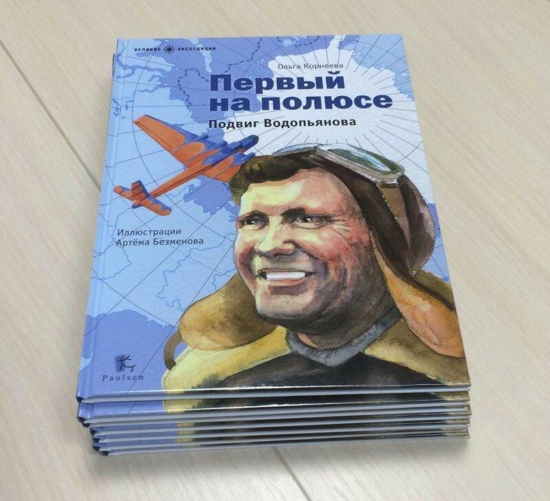 Корнеева_Водопьянов.jpg