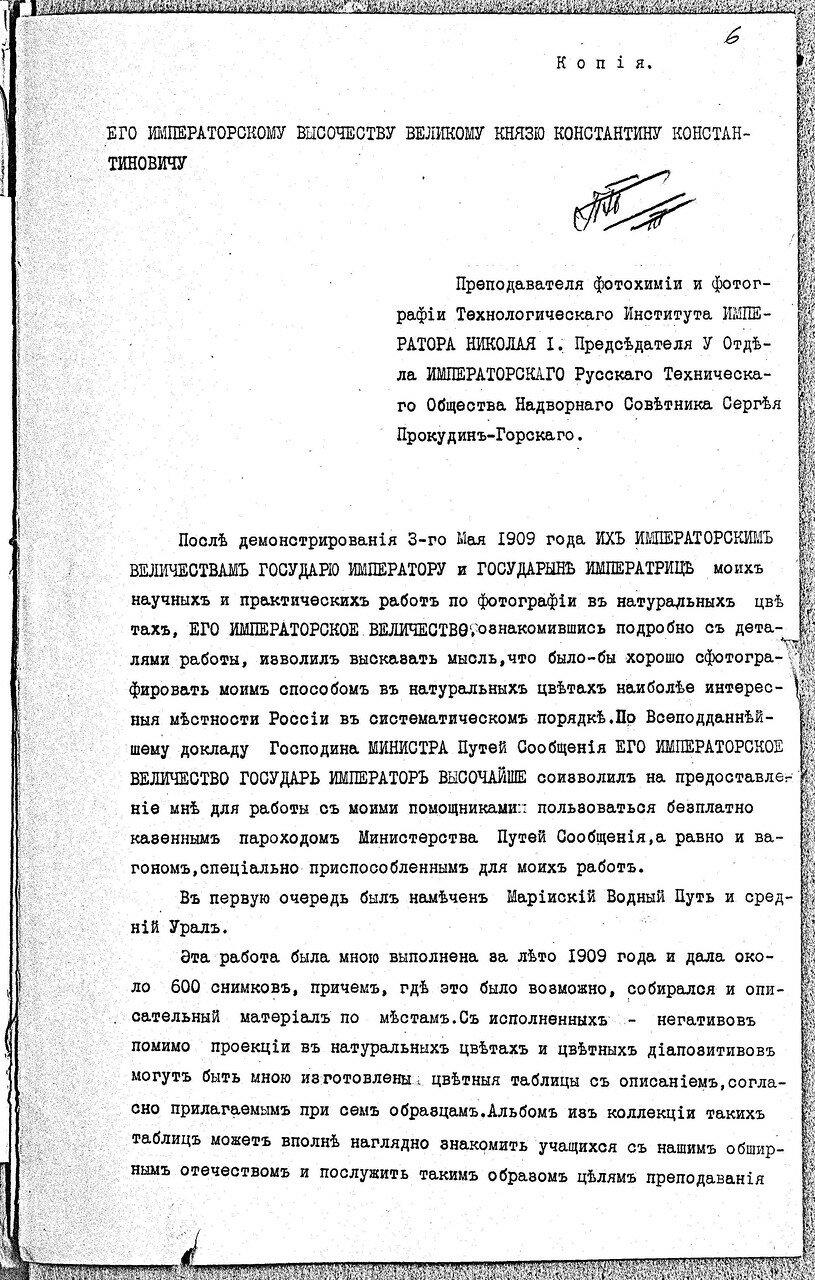 1910 Проект издания альбомов.jpg