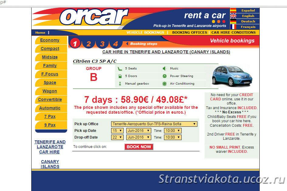 Аренда машины в ORCAR на Тенерифе stranstviakota.ucoz.ru