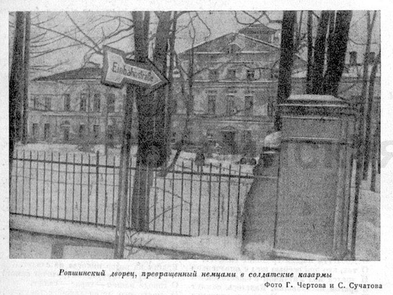1944 Ропша 1.jpg