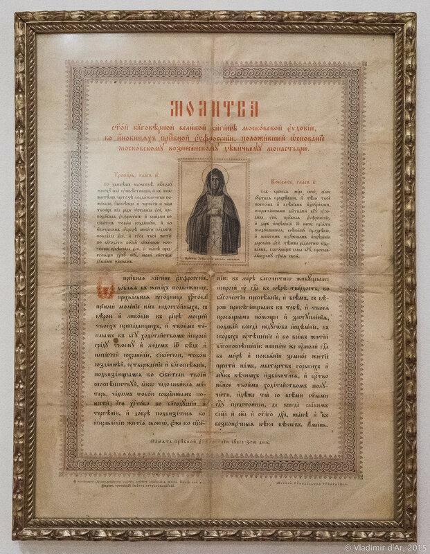 Молитва святой преподобной Ефросинии