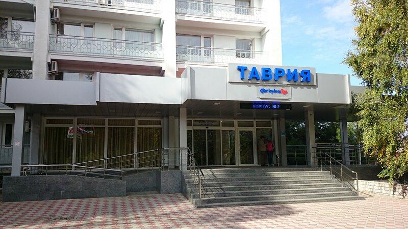 Симферополь - гостиница Таврия