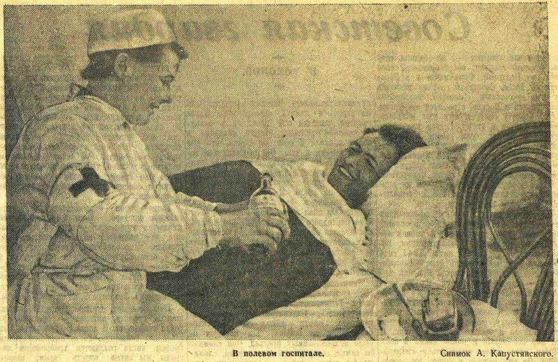 медицина в ВОВ, Красная звезда, 7 марта 1943 года