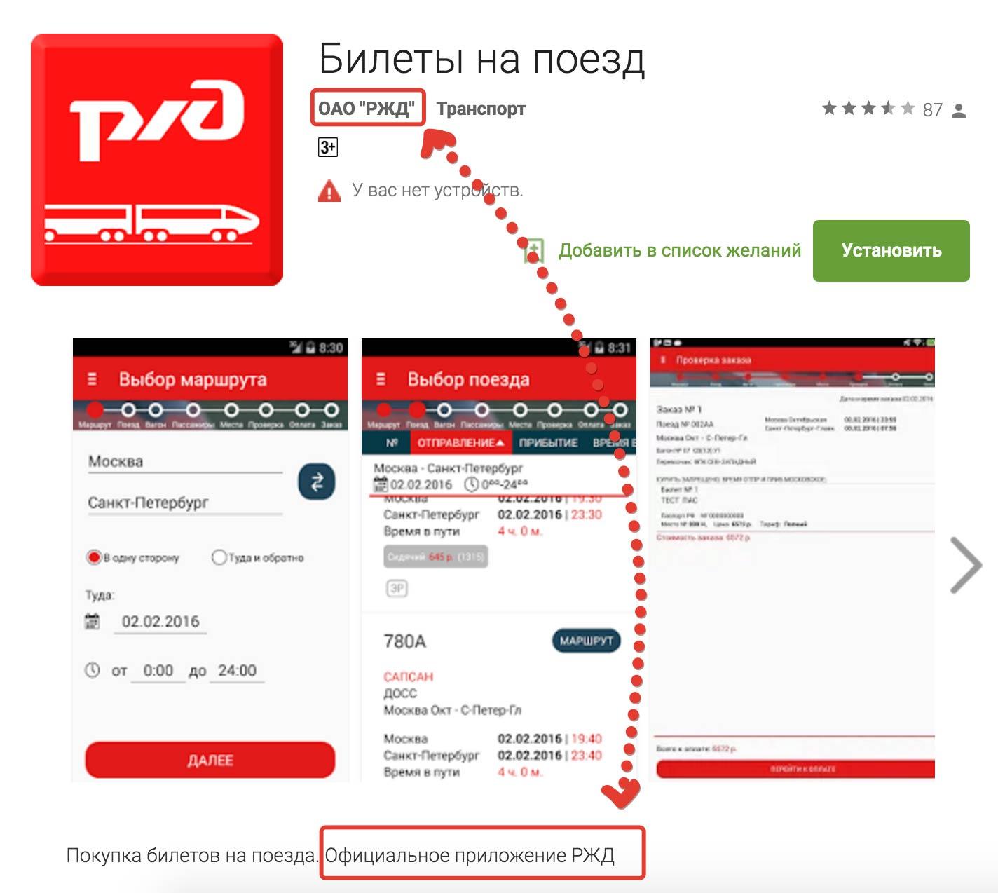 яндекс жд билеты официальный сайт ржд купить билет зиму удовольствием, тем
