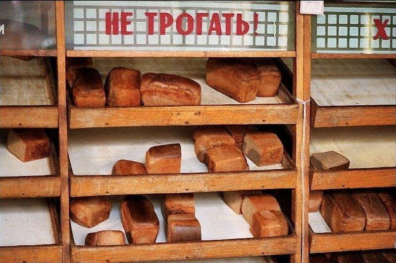 1990. Хлеб на полках Питер Тернли.jpg
