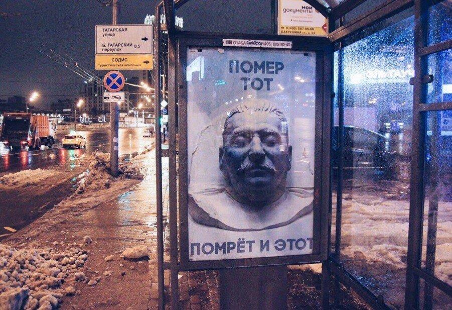 посмертная маска Сталина на остановке.jpg