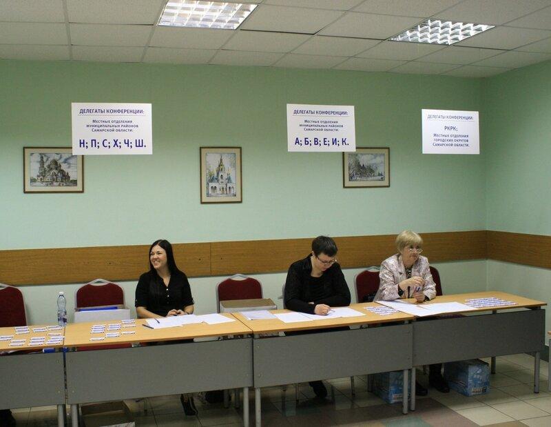 Конференция ЕДР 005.JPG