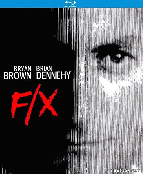 Иллюзия убийства / F/X (1986/BDRip/HDTVRip)