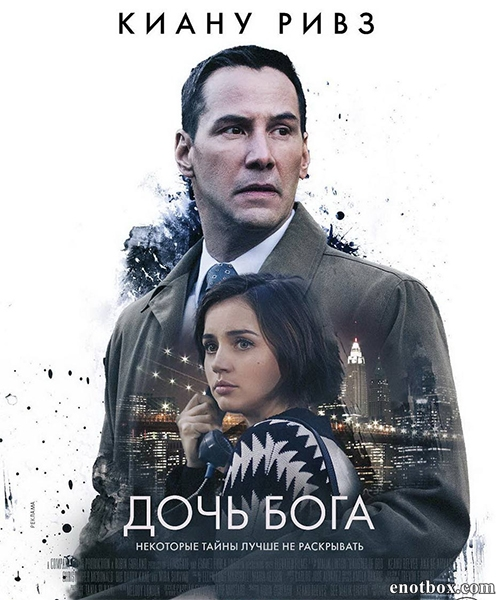 Дочь Бога / Exposed (2016/WEB-DL/WEB-DLRip)