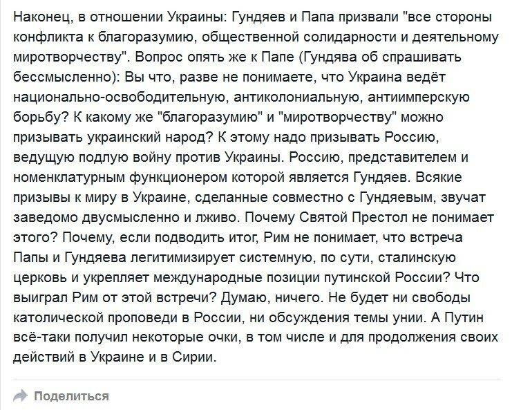 Широпаев_Украина.jpg