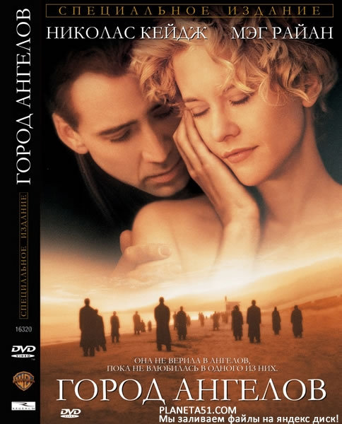 Город ангелов / City of Angels (1998/BDRip/HDRip/HDTVRip) + AVC