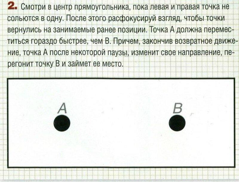 Авторские шутки и антибуки редактора журнала «Максим». Оптические иллюзии Ярослава Свиридова