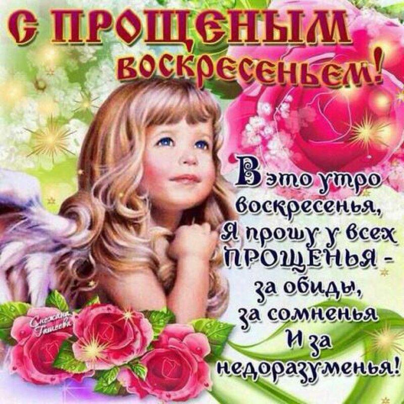 Поздравления подруге прощеное воскресенье 21