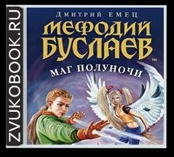 Аудиокнига Дмитрий Емец «Мефодий Буслаев. Маг Полуночи»