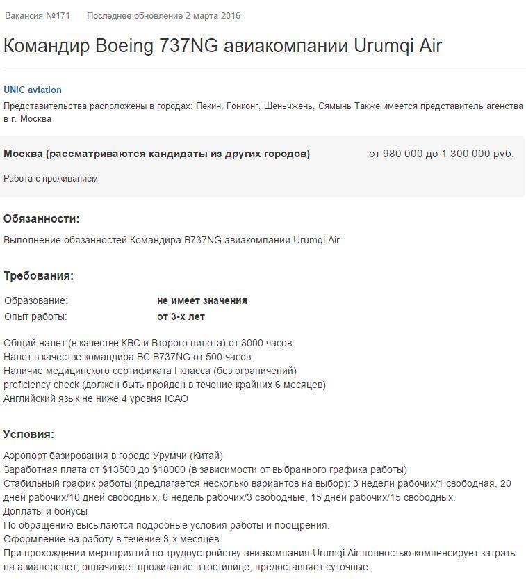 18 тысяч долларов в месяц КВС Боинга в фирме Урумчи Эйр