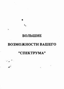 Литература по ПЭВМ ZX-Spectrum - Страница 2 0_138bb6_d6b0a3b1_M