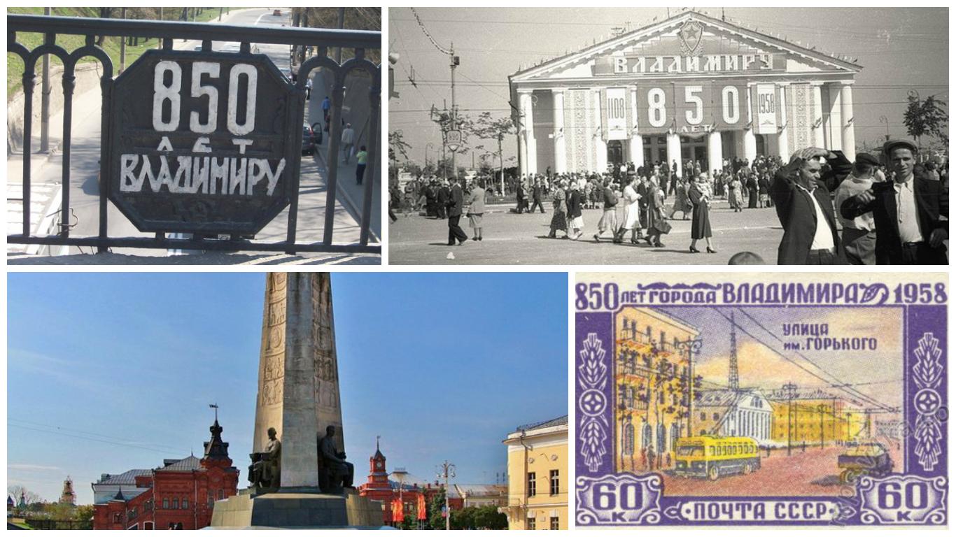 850-летие Владимира