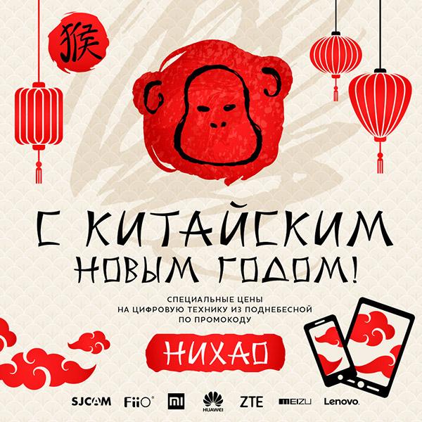 Акция Китайский новый год Юлмарт