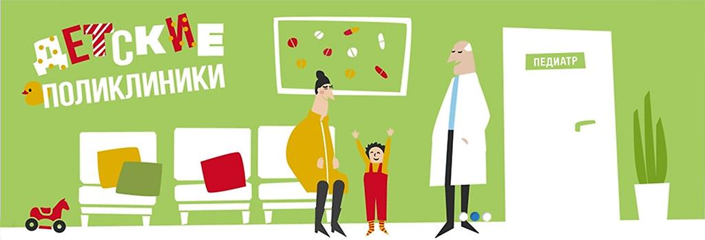 Повышение доступности медицинской помощи в пиковые сезоны