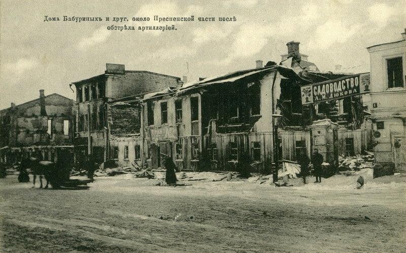 11900 Дом Бабуриных на Пресне,  1905 Архив семьи Величко и Мелик-Мартиросян.jpg