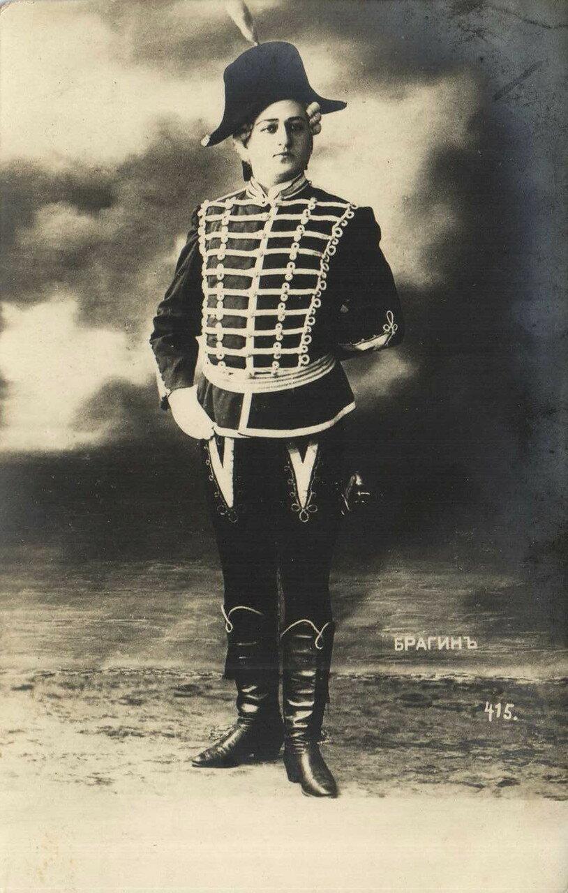 Брагин, Александр Михайлович  (1881— 1955) — русский и советский оперный певец и артист оперетты (баритон). Родился в семье рабочего колбасной фабрики. С семи лет начал заниматься музыкой, а с 16 лет стал брать уроки пения. В 1896—1901 — в Петербургской к