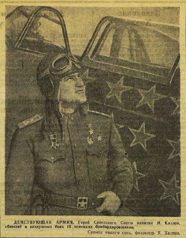 «Красная звезда», 17 марта 1943 года, советская авиация, авиация войны, авиация Второй мировой войны, сталинские соколы