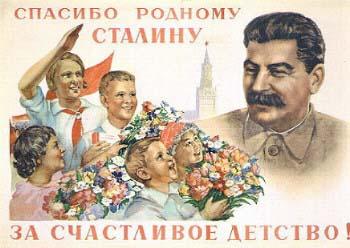 Великая страна СССР, Спасибо товарищу Сталину за наше счастливое детство!