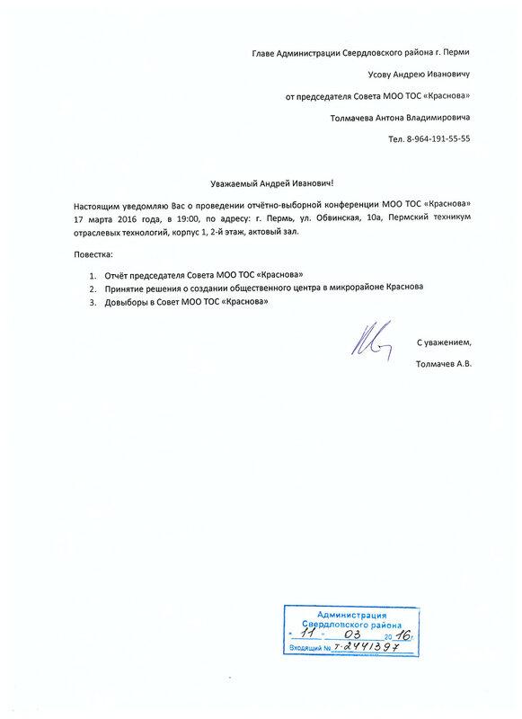 Письмо уведомление о конференции 17.03.2016.jpeg