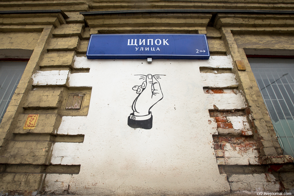 Moscow graffiti. Then and now