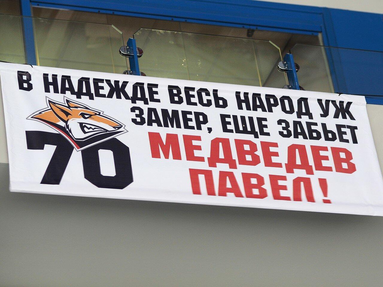 143Восток 1/2 плей-офф Металлург - Сибирь 08.03.2016