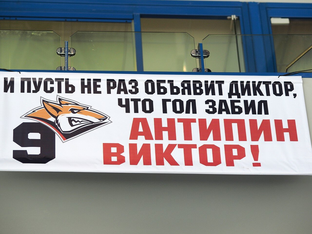 144Восток 1/2 плей-офф Металлург - Сибирь 08.03.2016