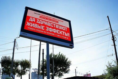 Цифровые билборды заменят щитовую рекламу в Минске