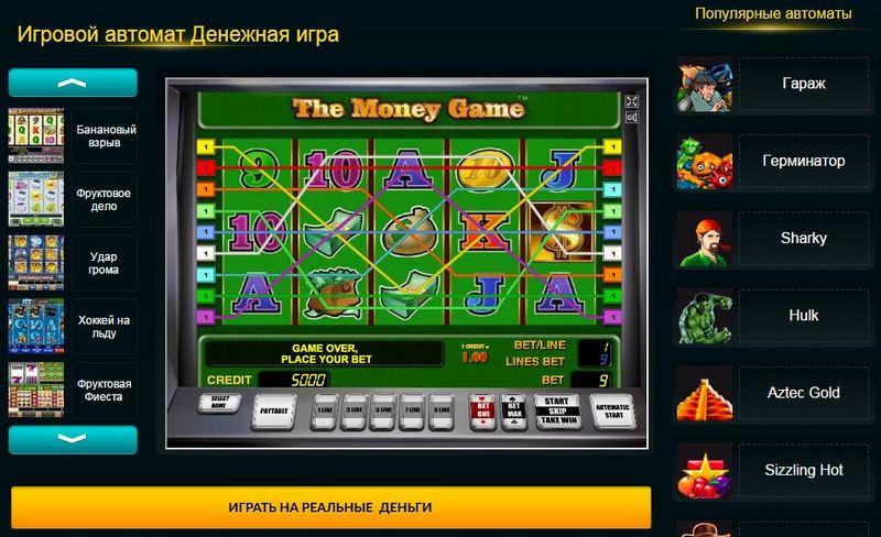 Игровые автоматы слоты на деньги