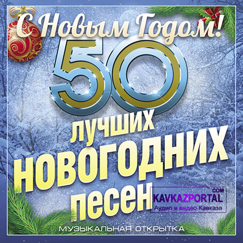 Новый сборник 50 50
