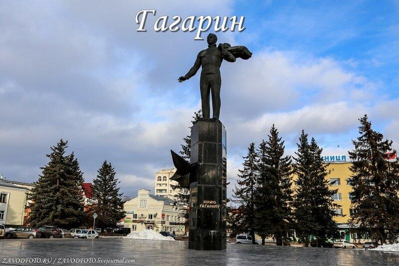 Гагарин.jpg