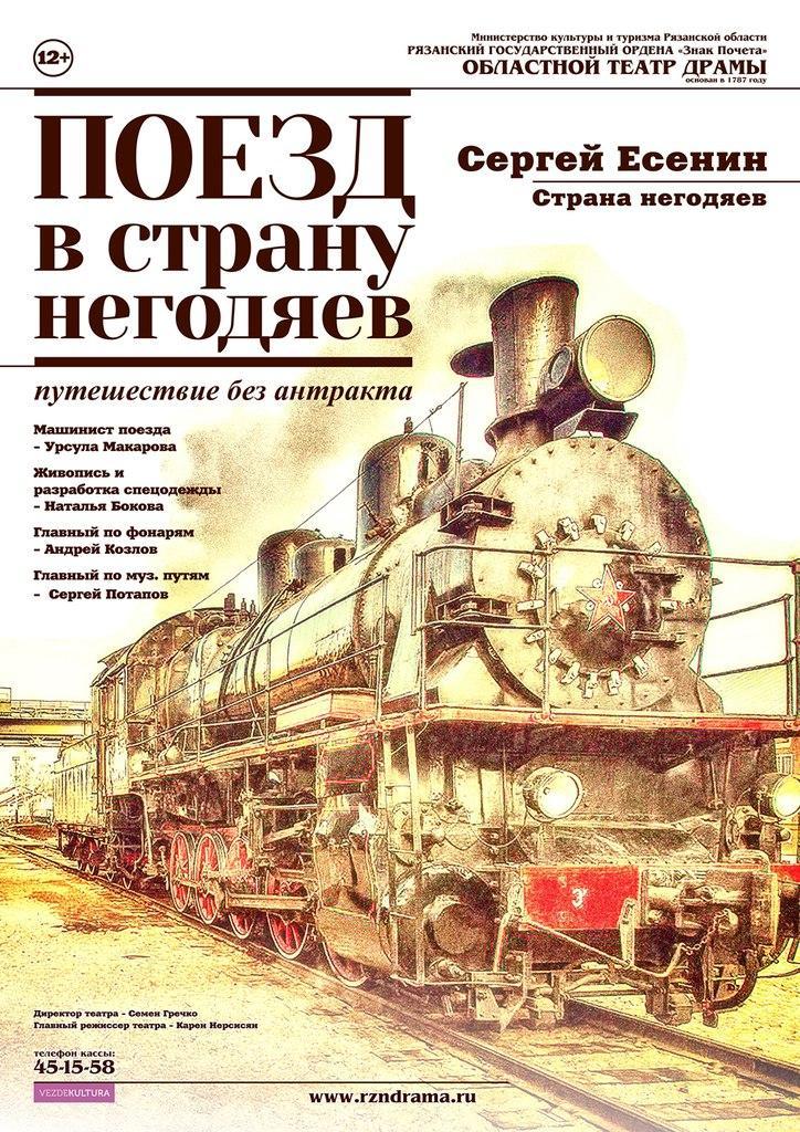 http://www.rzndrama.ru/ru/whatson/drama/poezd-v-stranu-negodyaev.html