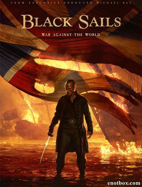 Черные паруса / Black Sails - Полный 3 сезон [2016, HDTVRip, WEBRip | HDTV, WEBRip 720p, 1080p] (Amedia | LostFilm | AlexFilm)