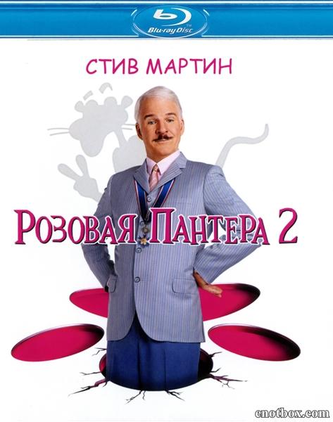 Розовая пантера2 / The Pink Panther2 (2009/BDRip/HDRip)