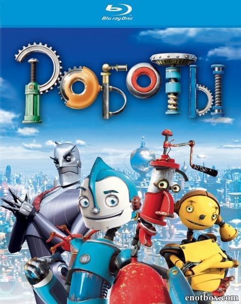 Роботы / Robots (2005/BDRip/HDRip)
