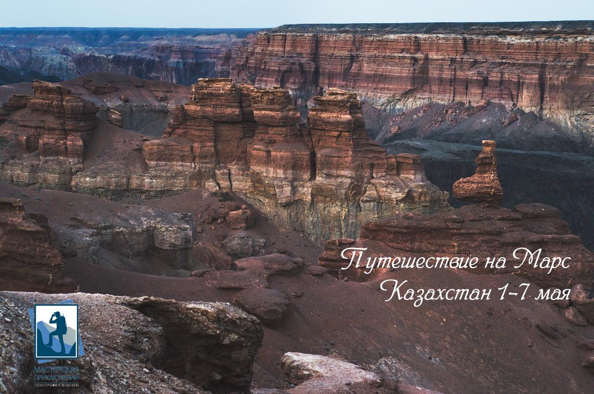 """""""Путешествие на Марс"""". Майские праздники в Казахстане!"""
