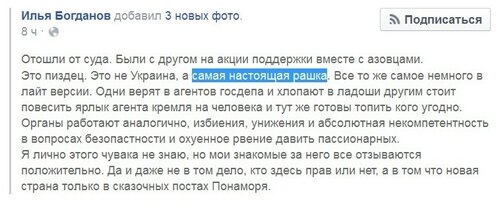 Богданов_рашка.jpg