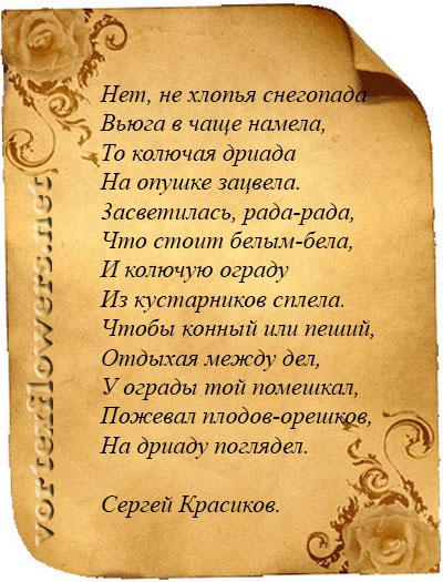 Стихи о дриаде