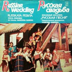 Надежда Бабкина и Русская Песня - Русская Свадьба (1983) [С20 17359 003]