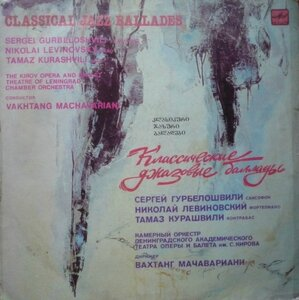Классические джазовые баллады (1990) [С60 29399 009]