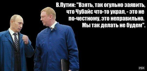 Путин про Чубайса